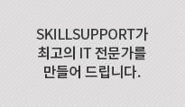 skillsupport가 최고의 it 전문가를 만들어 드립니다.